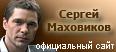 Официальный сайт Сергея Маховикова