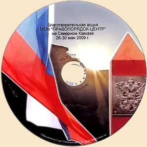 photo-kavkaz-2009-disc-s