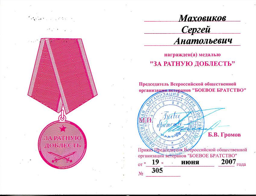 Изображение - Льготы за медаль за боевое содружество мвд 19-06-2007