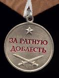 Изображение - Льготы за медаль за боевое содружество мвд rat